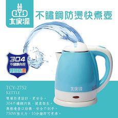 大家源 1.2L 304不鏽鋼雙層防燙快煮壺/電水壺-湖水藍TCY-2752